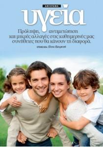 kathimerini-cover